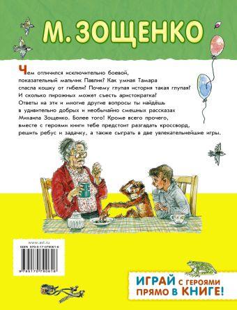 Весёлые рассказы Зощенко М.М.