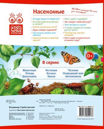 Насекомые Горбатовский В.В.