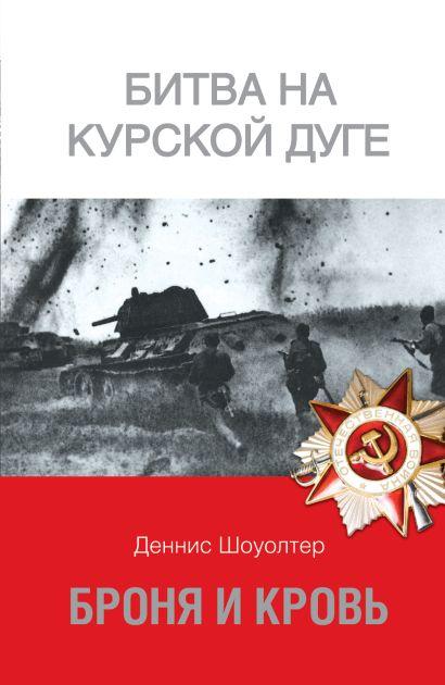 Броня и кровь. Битва на Курской дуге - фото 1