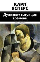 Ясперс К., - Духовная ситуация времени' обложка книги