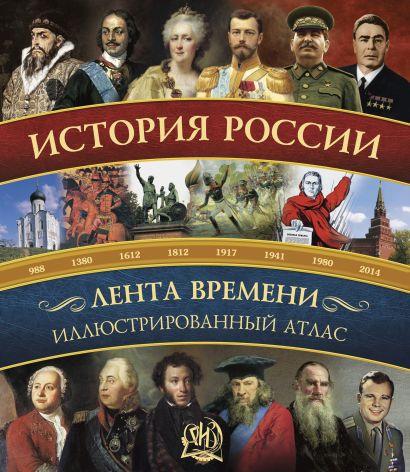 История России: иллюстрированный атлас. - фото 1