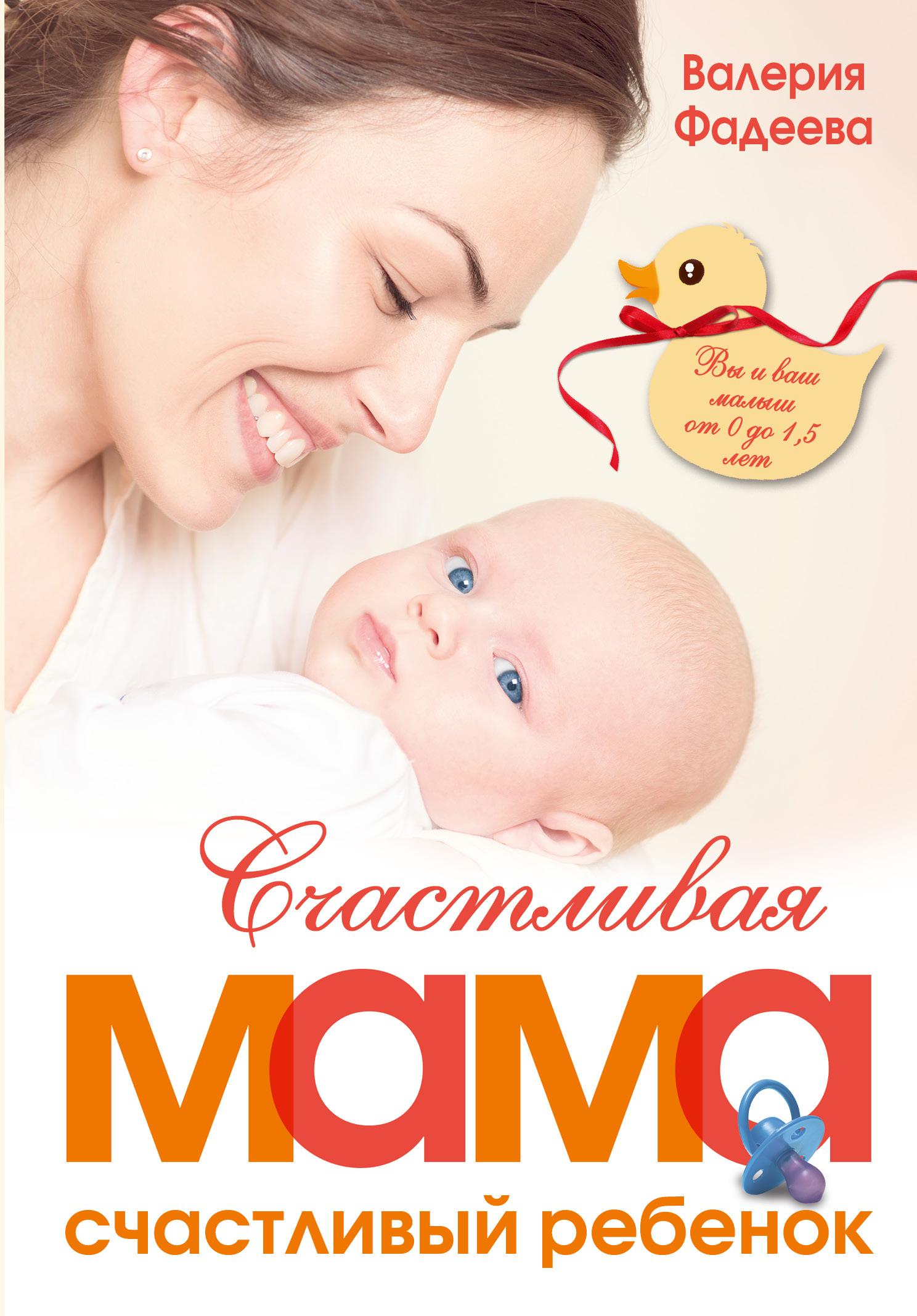 Фадеева В.В. Счастливая мама - счастливый ребенок: вы и ваш малыш от 0 до 1,5 лет