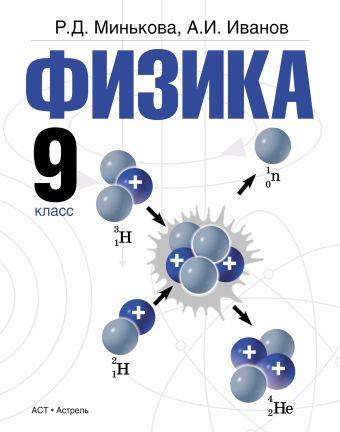 Физика. 9 класс. Учебник Минькова Р.Д., Иванов А.И.