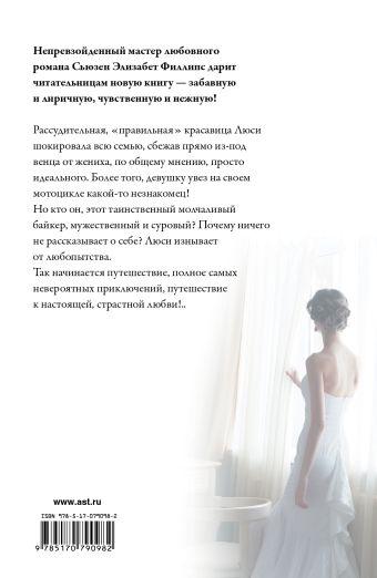 Любовь тебя настигнет Филлипс С.Э.
