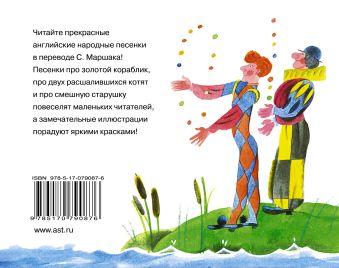 Песенки С. Маршак