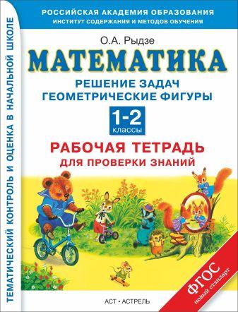 Рыдзе О.А. - Математика. 1–2 классы.  Решение задач. Геометрические фигуры. Рабочая тетрадь для проверки знаний. обложка книги