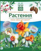 Елумеева Татьяна Георгиевна - Растения' обложка книги