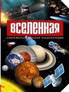 Абрамова О.В. - Вселенная' обложка книги