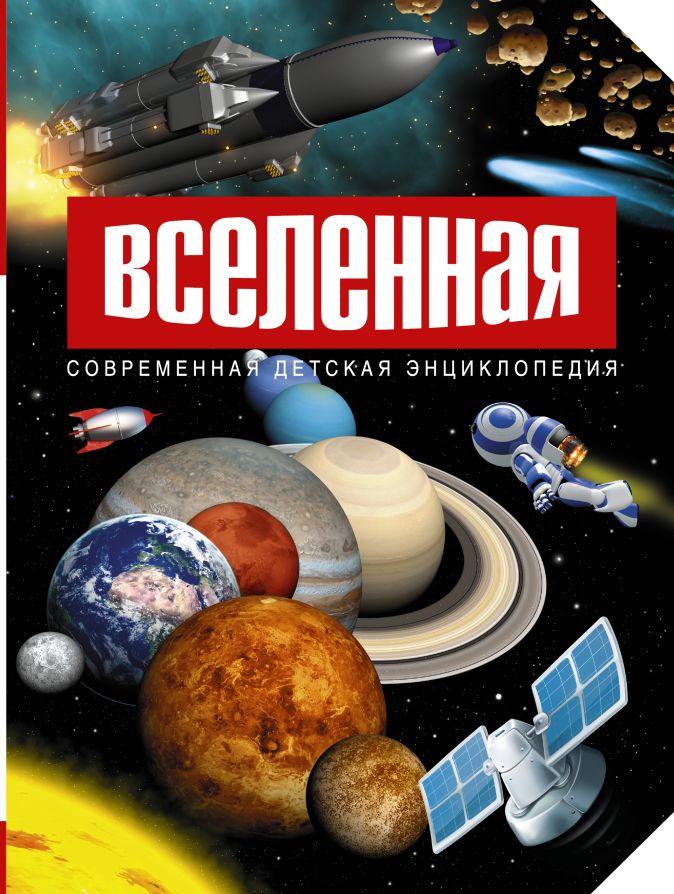 Вселенная Абрамова О.В.