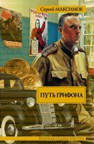 Максимов С. - Путь Грифона' обложка книги