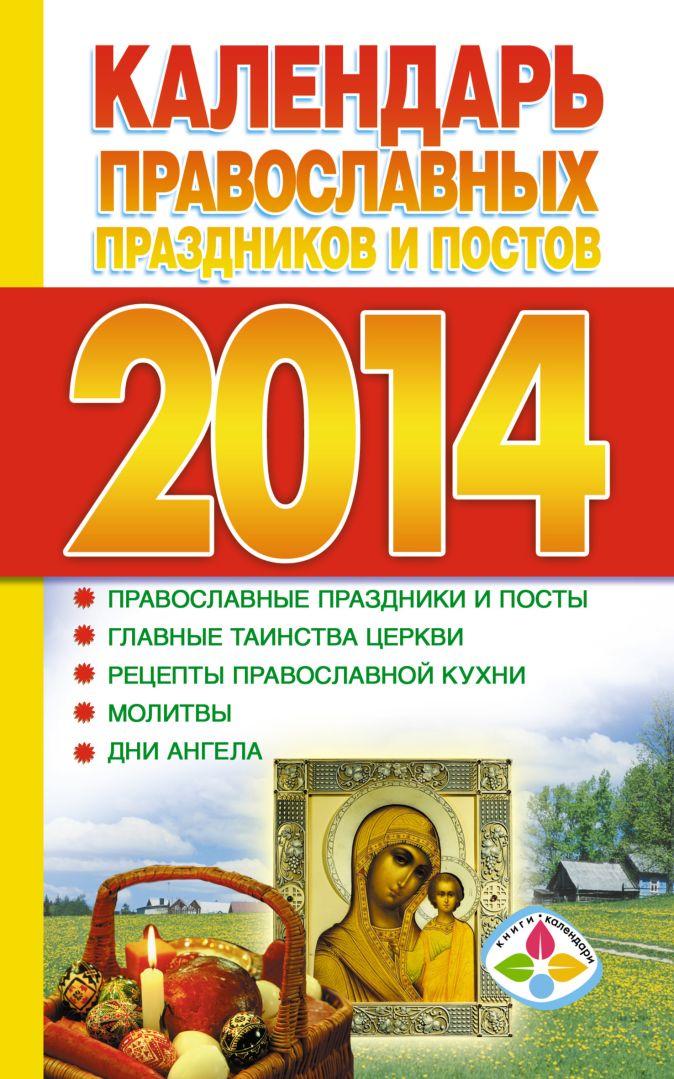 Хорсанд-Мавроматис Д. - Календарь православных праздников и постов 2014 обложка книги