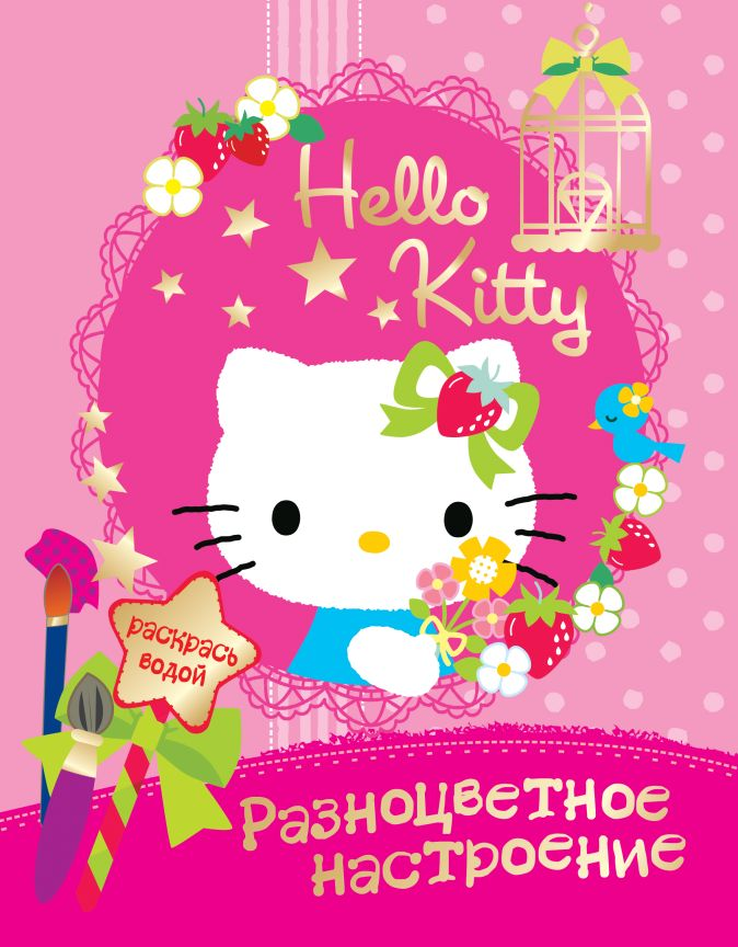 Hello kitty. Разноцветное настроение San Rio