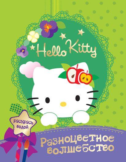 Hello kittyю Разноцветное волшебство - фото 1