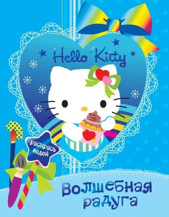 Hello kitty. Волшебная радуга San Rio