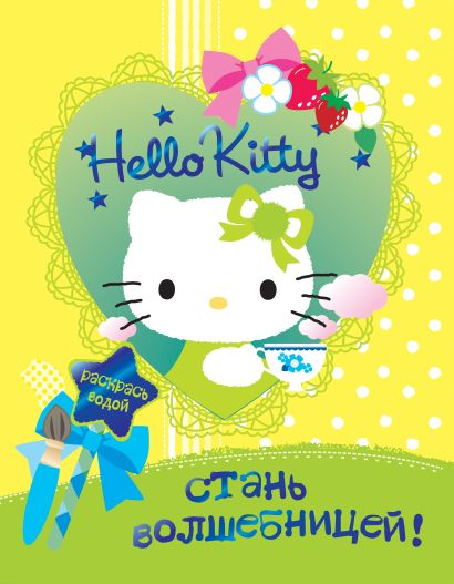 Hello Kitty. Стань волшебницей - фото 1