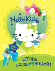 Hello Kitty. Стань волшебницей