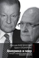 Бжезинский З. - Америка и мир. Беседы о будущем американской внешней политики' обложка книги
