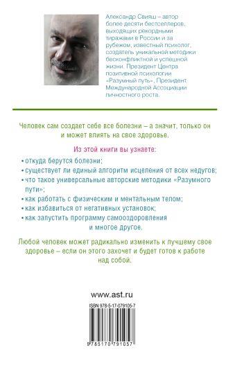 Здоровье в голове, а не в аптеке Свияш А.