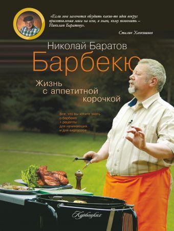 Барбекю. Жизнь с аппетитной корочкой Баратов Николай Андреевич