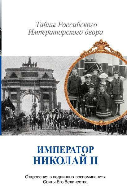 Император Николай II. Тайны Российского императорского двора - фото 1