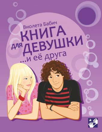 Книга для девушки и её друга Бабич Виолета