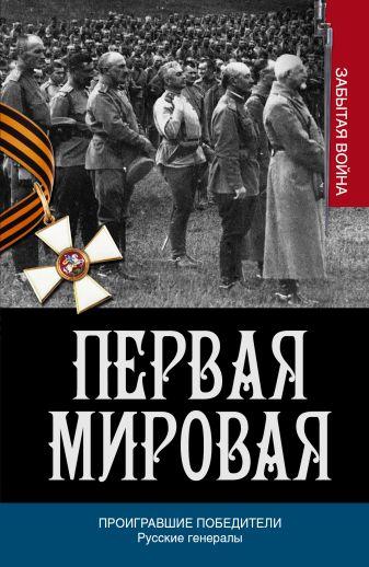 Порошин А.А. - Проигравшие победители. Русские генералы обложка книги