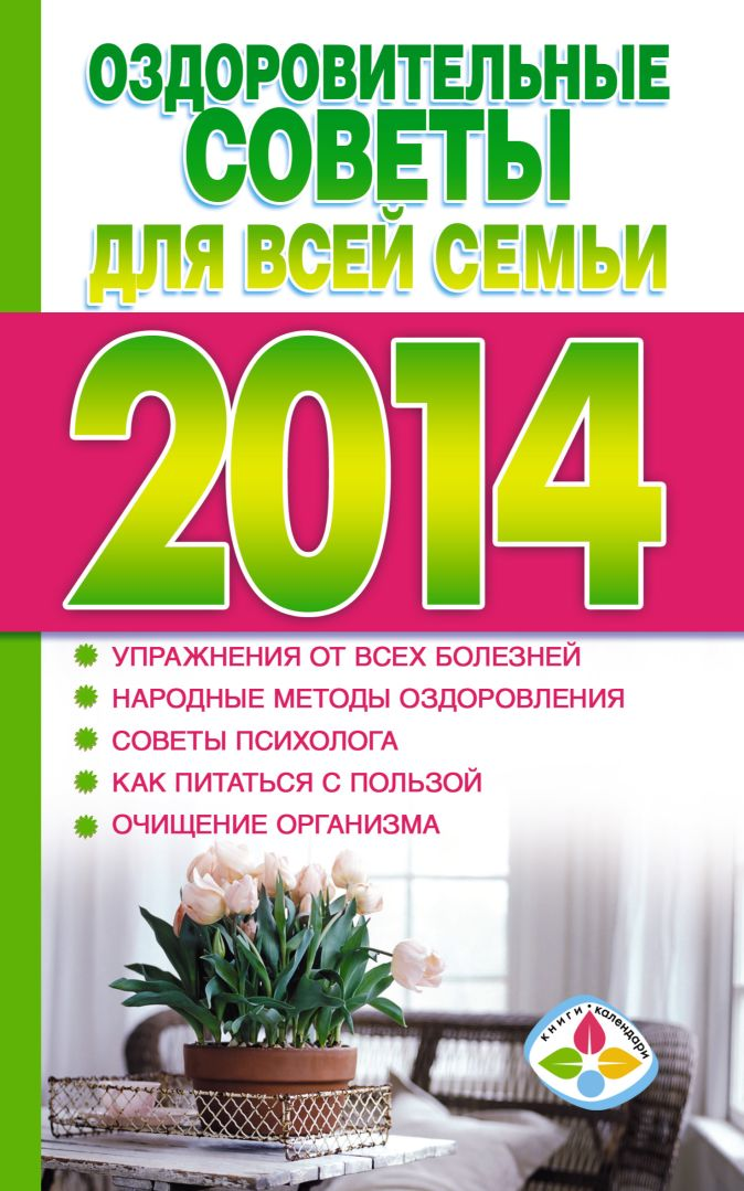 Хорсанд-Мавроматис Д. - Лунный календарь здоровья 2014 обложка книги