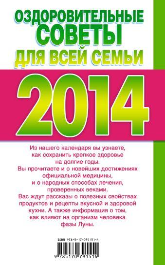 Лунный календарь здоровья 2014 Хорсанд-Мавроматис Д.