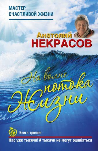 На волне Потока жизни Некрасов А.А.