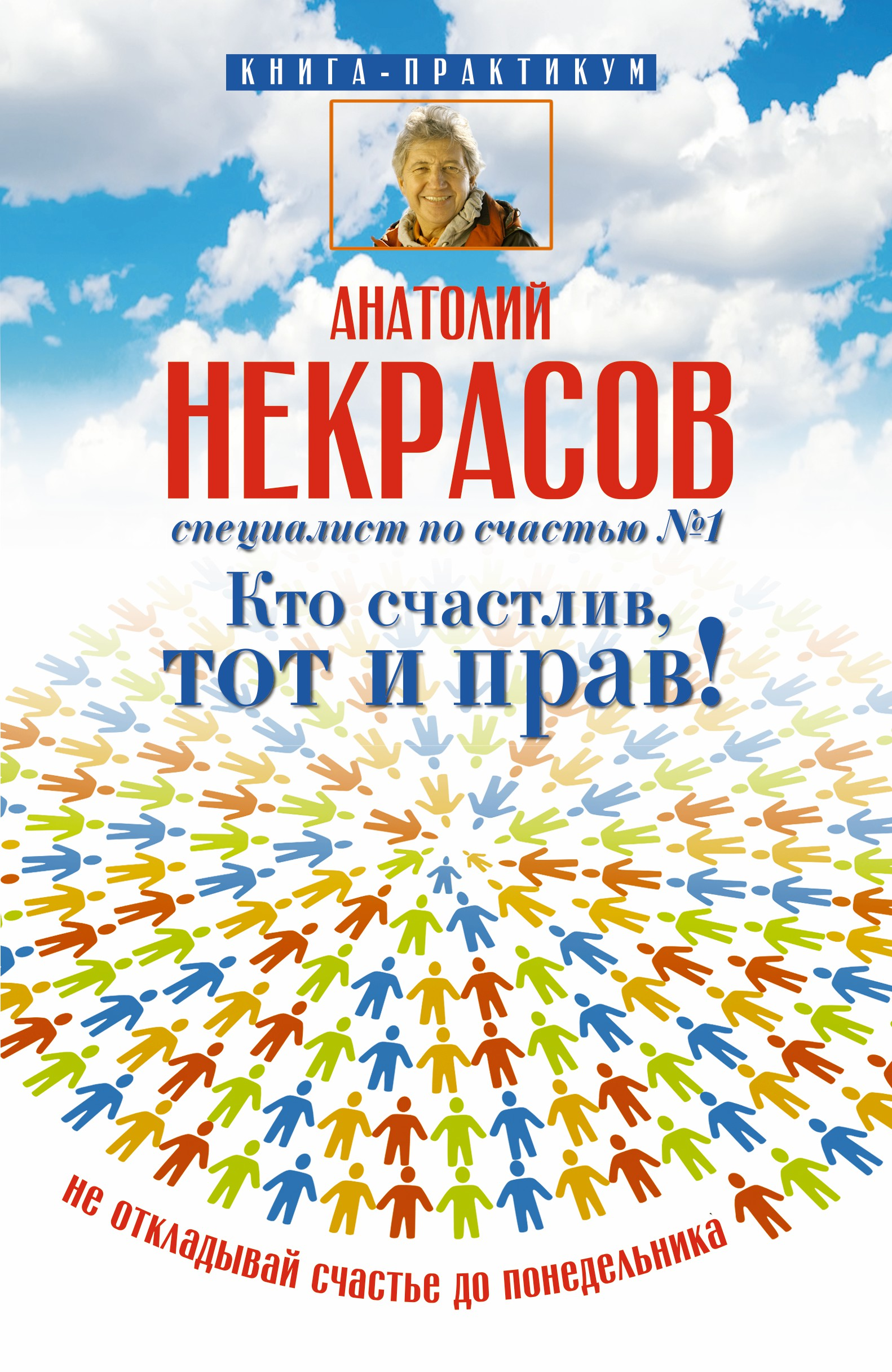 Некрасов А.А. Кто счастлив, тот и прав ISBN: 978-5-17-083746-5 анатолий некрасов волшебная страна счастья