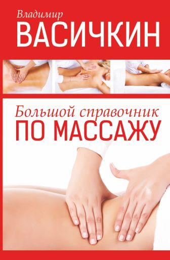 Васичкин Владимир Иванович - Большой справочник по массажу обложка книги