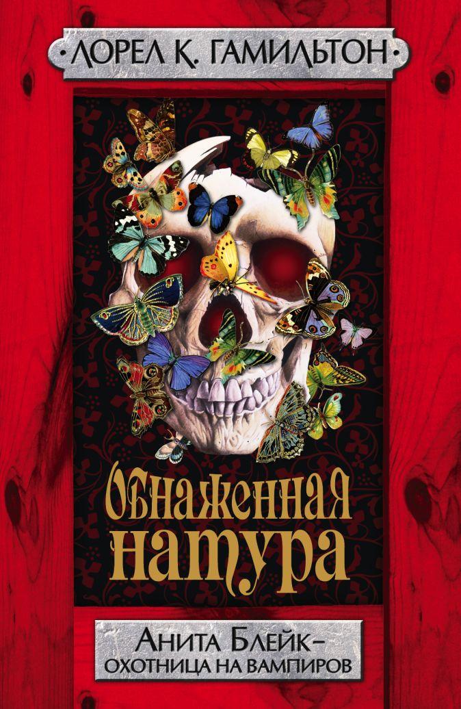 Лорел К. Гамильтон - Обнаженная натура обложка книги