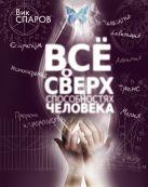 Спаров В. - Все о сверхспособностях человека' обложка книги