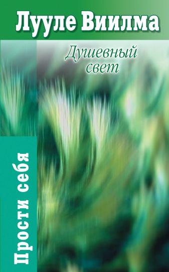Виилма Л. - Душевный свет обложка книги