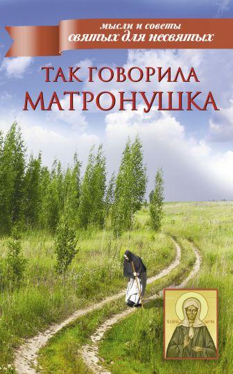 Матронушка - Так говорила Матронушка обложка книги