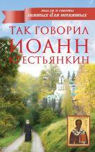 Крестьянкин Иоанн - Так говорил Иоанн Крестьянкин' обложка книги