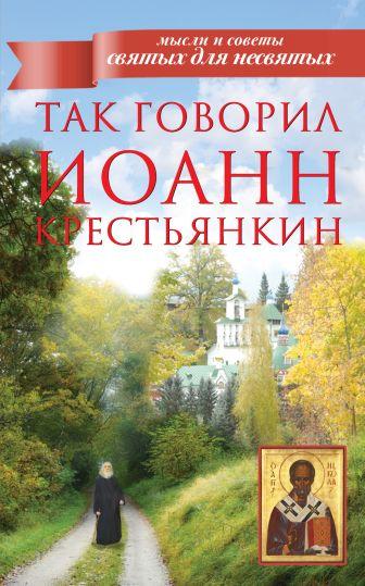 Крестьянкин Иоанн - Так говорил Иоанн Крестьянкин обложка книги