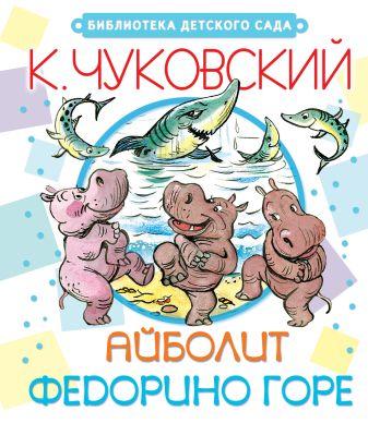 К. Чуковский, В. Сутеев - Айболит. Федорино горе обложка книги