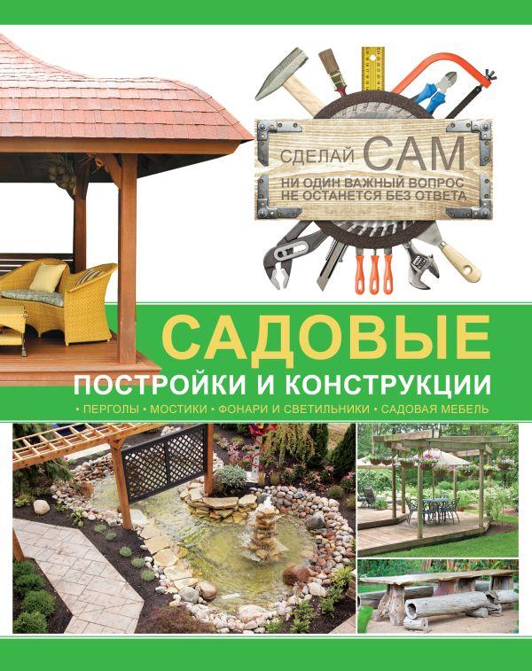 Садовые постройки и конструкции .