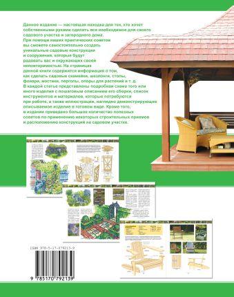 Садовые постройки и конструкции