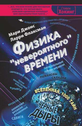 "Джонс Мари - Физика ""невероятного"" времени обложка книги"
