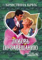 Брук К. - Любовь по завещанию' обложка книги