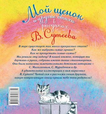 Мой щенок и другие стихи в рисунках В. Сутеева Сутеев В.Г.