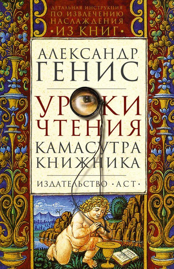Уроки чтения. Камасутра книжника Генис А.