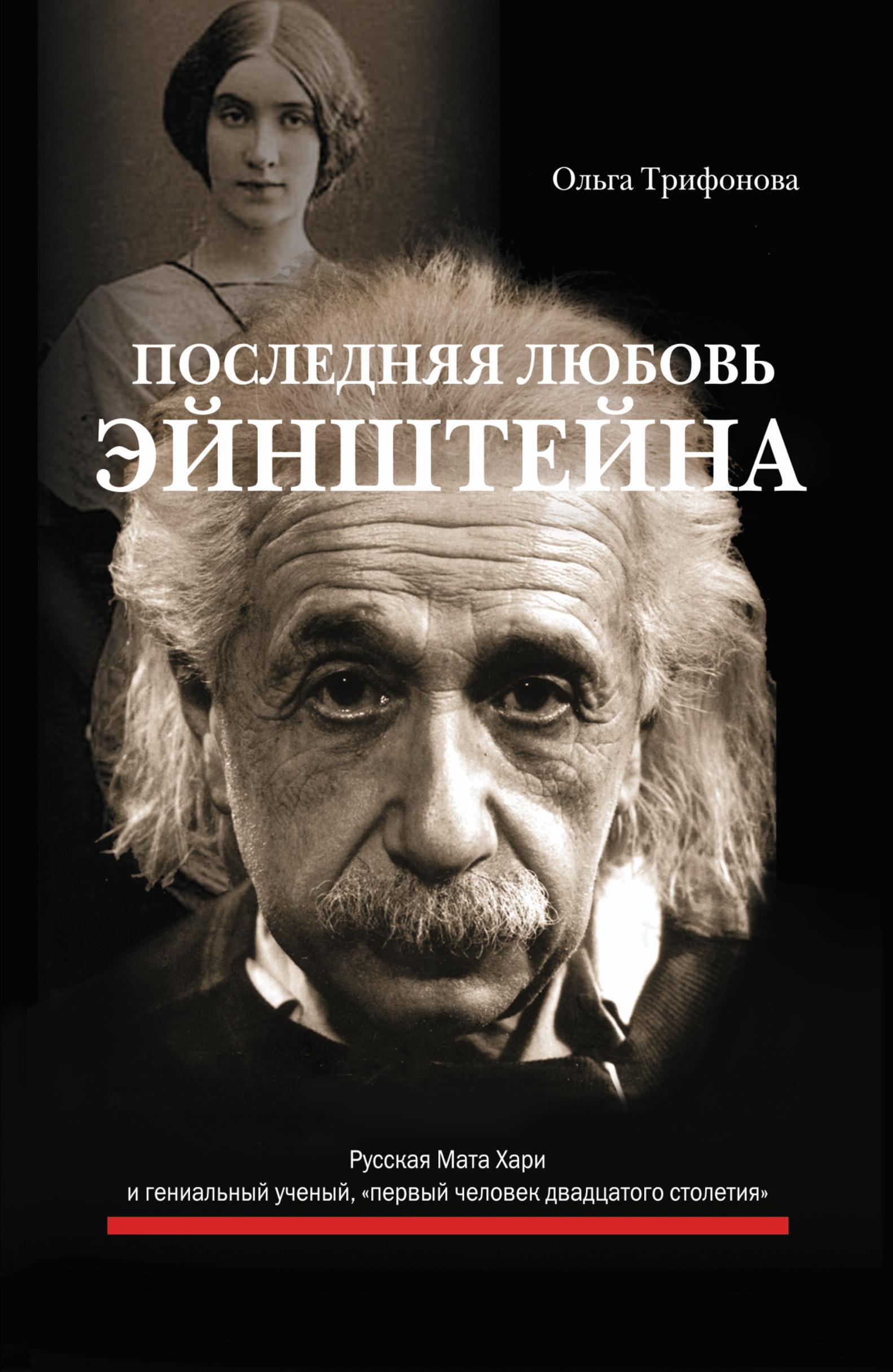 Ольга Трифонова Последняя любовь Эйнштейна