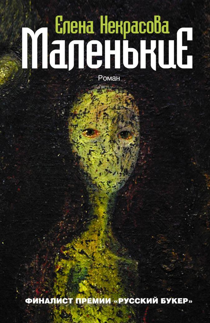 Елена Некрасова - Маленькие обложка книги