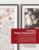 Громова Н.А. - Скатерть Лидии Либединской' обложка книги