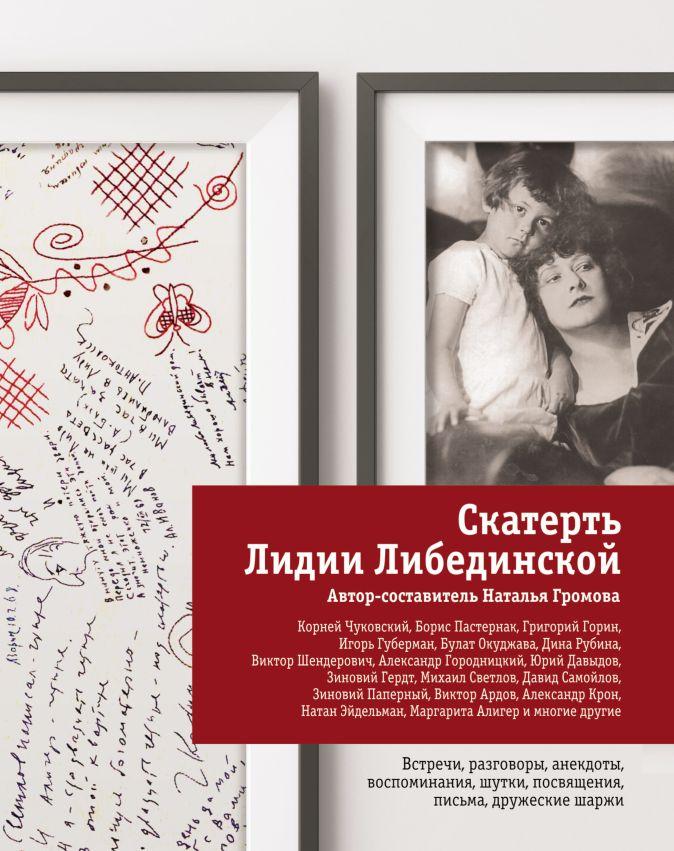 Наталья Громова - Скатерть Лидии Либединской обложка книги