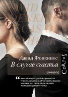Фонкинос Давид - В случае счастья' обложка книги