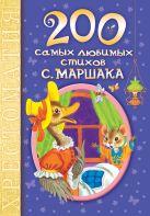 200 самых любимых стихов С. Маршака